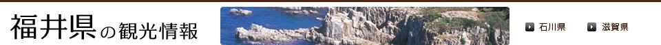 福井県の観光情報